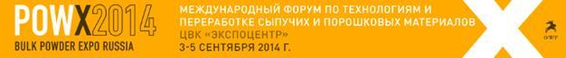 Выставка POWX2014